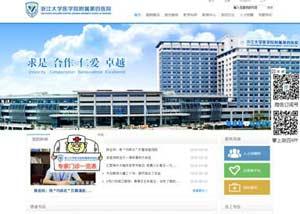 网站建设策划案例_浙江大学医学院附属第四医院