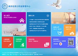 网站建设策划案例_南京住房公积金管理中心
