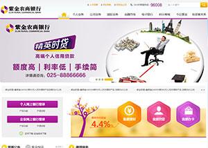 网站建设策划案例_江苏紫金农商银行网站建设